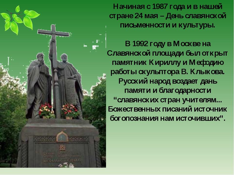 Начиная с 1987 года и в нашей стране 24 мая – День славянской письменности и...
