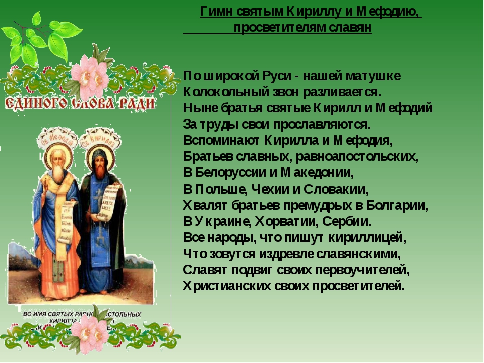 Гимн святым Кириллу и Мефодию, просветителям славян По широкой Руси - нашей...