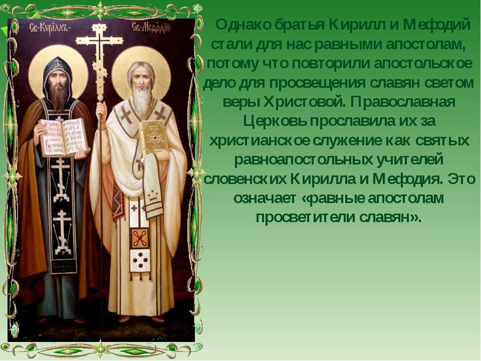 Однако братья Кирилл и Мефодий стали для нас равными апостолам, потому что п...
