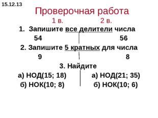 Запишите все делители числа 54 56 2. Запишите 5 кратных для числа 9 8 3. Найд