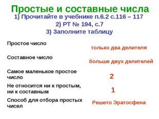 Простые и составные числа 1) Прочитайте в учебнике п.6.2 с.116 – 117 2) РТ №