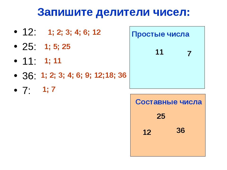 Запишите делители чисел: 12: 25: 11: 36: 7: 1; 2; 3; 4; 6; 12 1; 5; 25 1; 11...