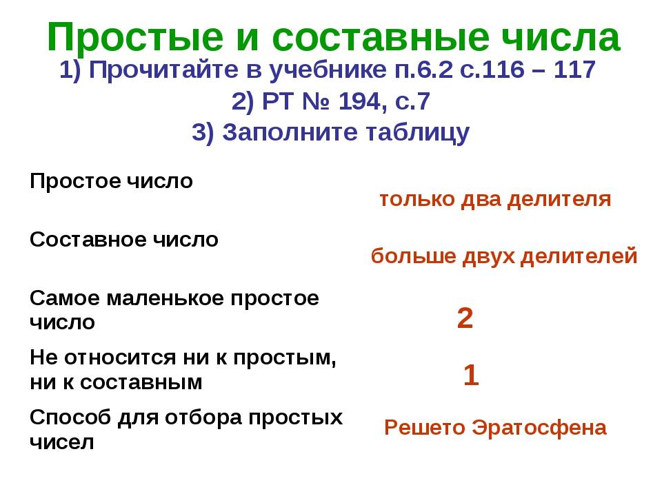 Простые и составные числа 1) Прочитайте в учебнике п.6.2 с.116 – 117 2) РТ №...
