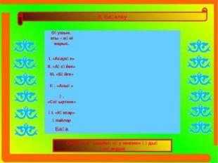 8. Бағалау Сабақтың шешімі: оқу инемен құдық қазғандай Оқушын. аты – жөні жар