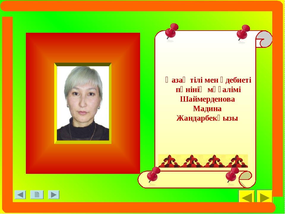 Қазақ тілі мен әдебиеті пәнінің мұғалімі Шаймерденова Мадина Жандарбекқызы