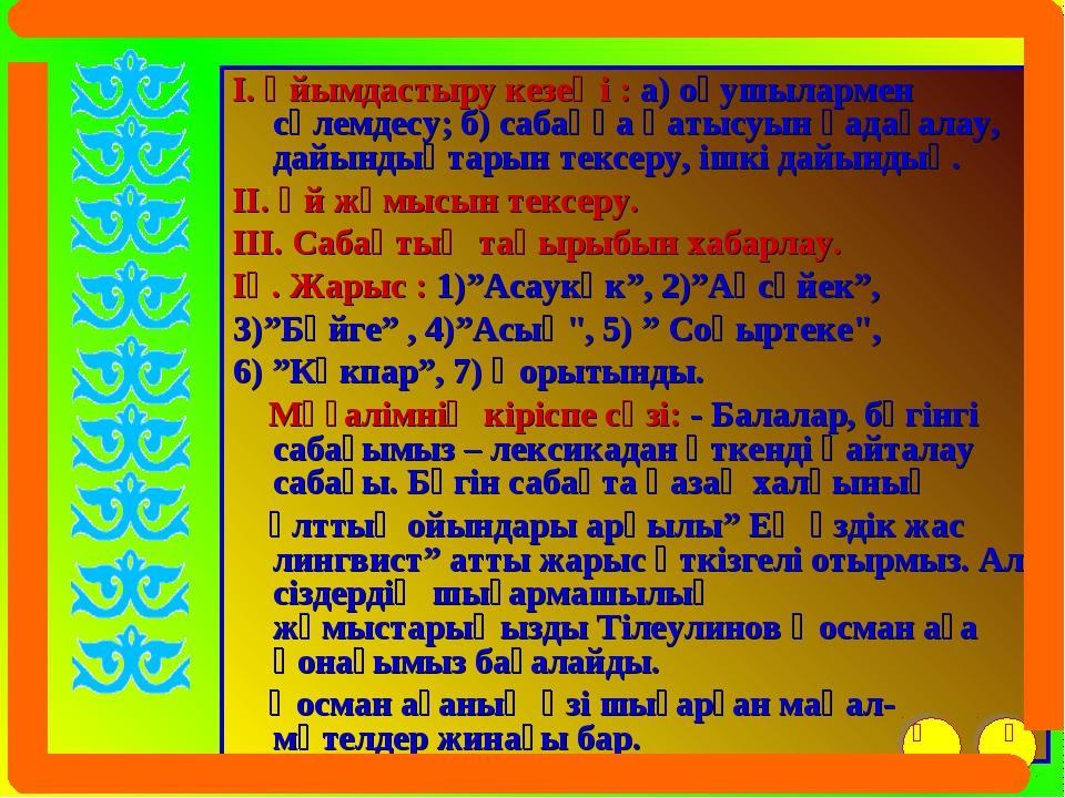 I. Ұйымдастыру кезеңі : а) оқушылармен сәлемдесу; б) сабаққа қатысуын қадағал...