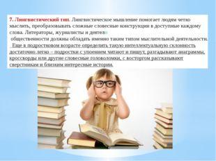 7.Лингвистический тип. Лингвистическое мышление помогает людям четко мыслить