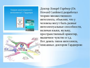 ДокторХовард Гарднер(Dr. Howard Gardener) разработал теорию множественного