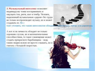 3.Музыкальный интеллектпозволяет индивидууму тонко воспринимать и ощущать т
