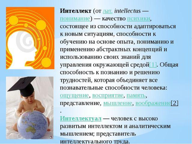 Интеллект(отлат.intellectus—понимание) — качествопсихики, состоящее из...