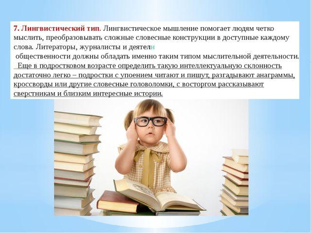 7.Лингвистический тип. Лингвистическое мышление помогает людям четко мыслить...
