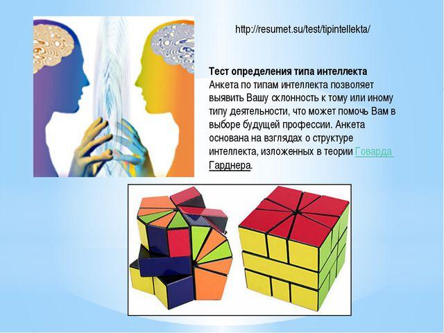 Тест определения типа интеллекта Анкета по типам интеллекта позволяет выявить...