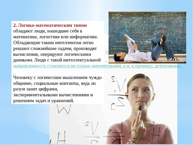 2.Логико-математическимтипом обладают люди, нашедшие себя в математике, лог...