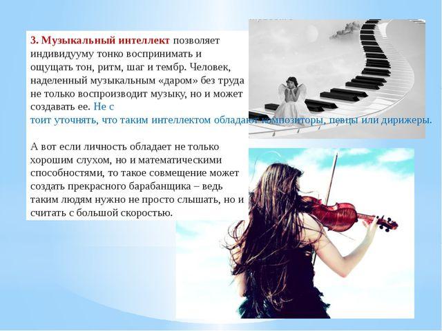 3.Музыкальный интеллектпозволяет индивидууму тонко воспринимать и ощущать т...