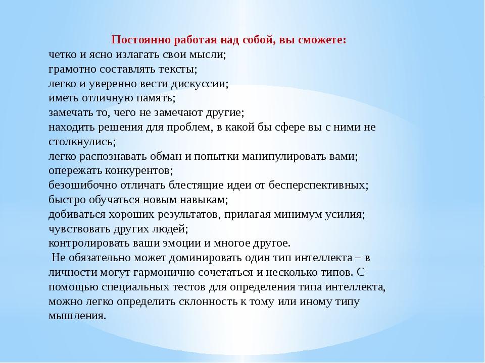 Постоянно работая над собой, вы сможете: четко и ясно излагать свои мысли; гр...