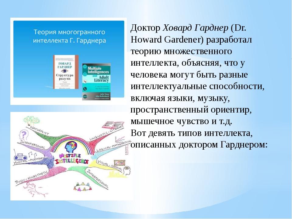 ДокторХовард Гарднер(Dr. Howard Gardener) разработал теорию множественного...
