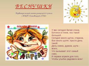 ВЕСНУШКИ Первоапрельская газета учащихся 6 класса « МКОУ Осановецкая СОШ» У