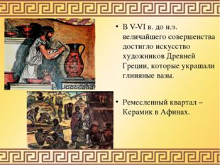 В V-VI в. до н.э. величайшего совершенства достигло искусство художников Дре