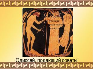 Одиссей, подающий советы