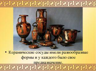 Керамические сосуды имели разнообразные формы и у каждого было свое предназн