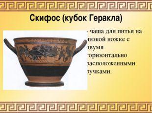 Скифос (кубок Геракла) - чаша для питья на низкой ножке с двумя горизонтально