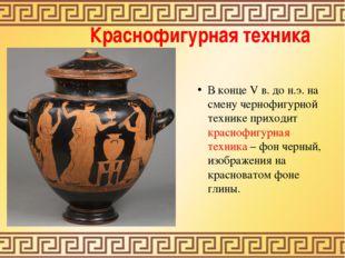 Краснофигурная техника В конце V в. до н.э. на смену чернофигурной технике пр