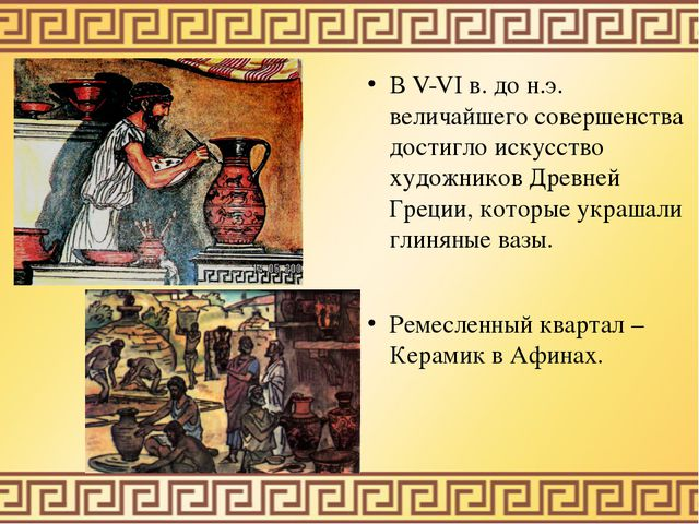 В V-VI в. до н.э. величайшего совершенства достигло искусство художников Дре...
