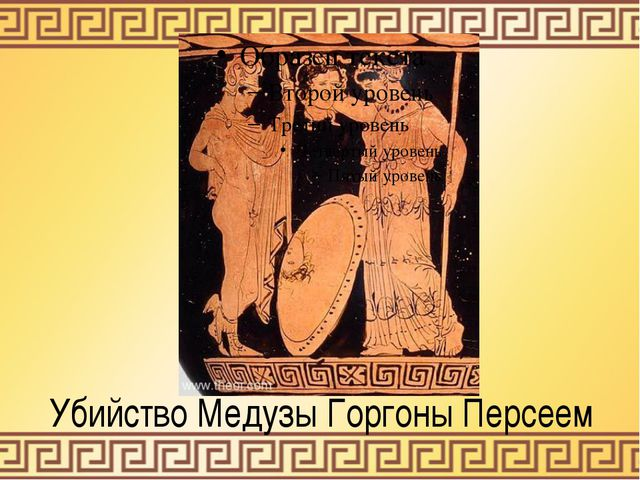 Убийство Медузы Горгоны Персеем