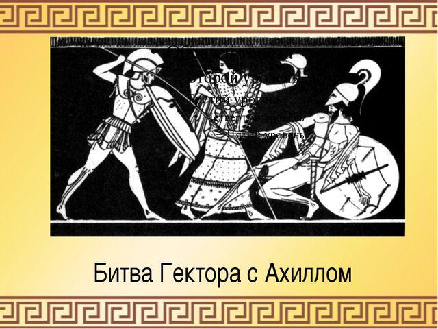 Битва Гектора с Ахиллом