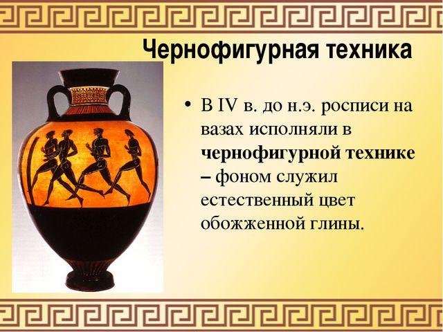 Чернофигурная техника В IV в. до н.э. росписи на вазах исполняли в чернофигур...