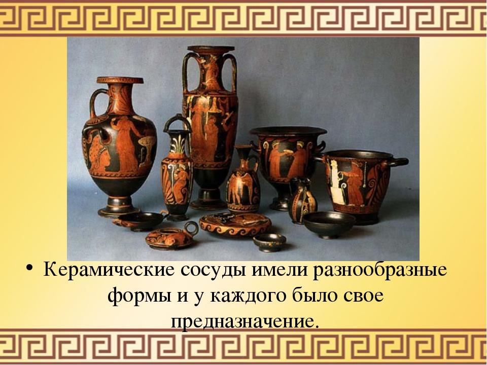 Керамические сосуды имели разнообразные формы и у каждого было свое предназн...