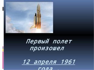 Первый полет произошел 12 апреля 1961 года .
