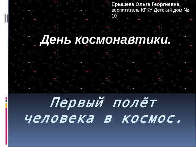Первый полёт человека в космос. День космонавтики. Ерышева Ольга Георгиевна,...