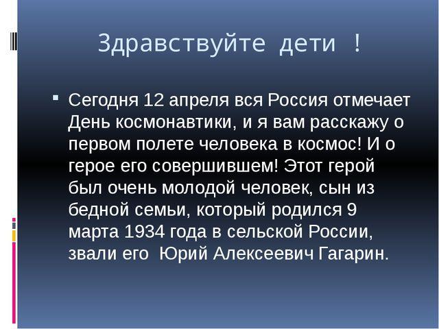 Здравствуйте дети ! Сегодня 12 апреля вся Россия отмечает День космонавтики,...