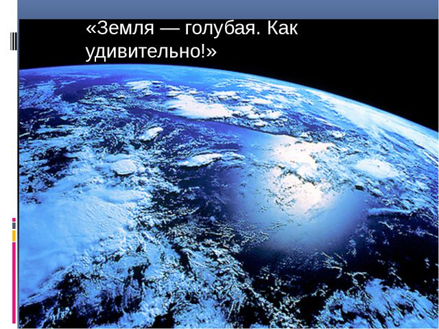 «Земля— голубая. Как удивительно!»