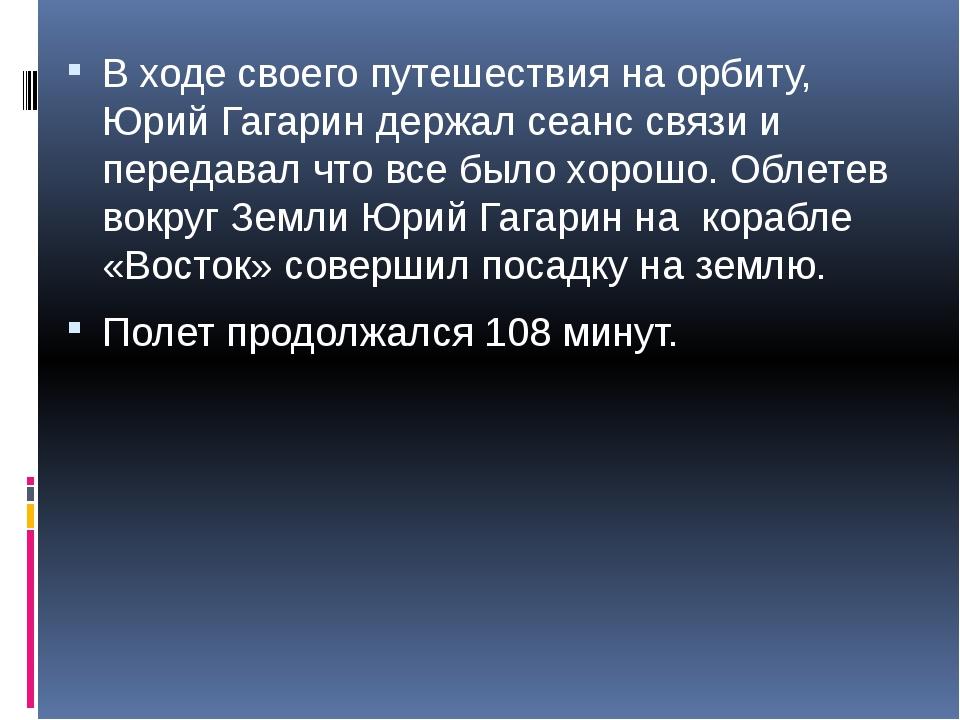 В ходе своего путешествия на орбиту, Юрий Гагарин держал сеанс связи и переда...