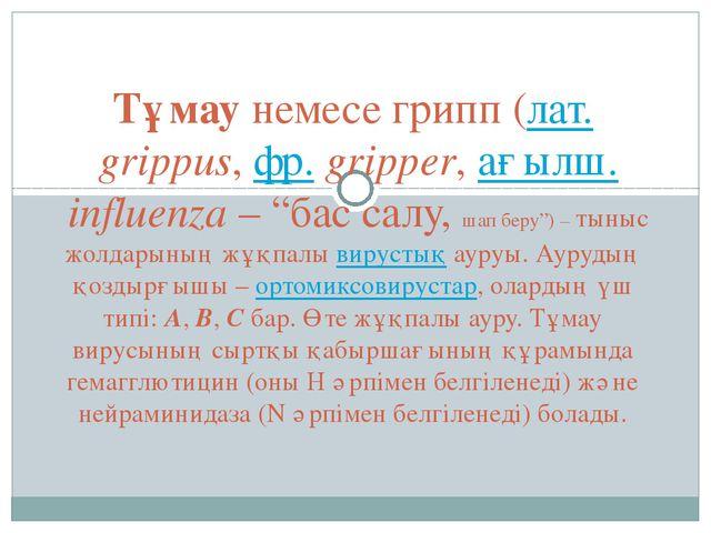 """Тұмаунемесе грипп (лат.grіppus,фр.grіpper,ағылш.influenza– """"бас салу,..."""