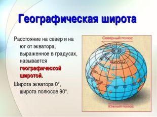 Расстояние на север и на юг от экватора, выраженное в градусах, называется ге