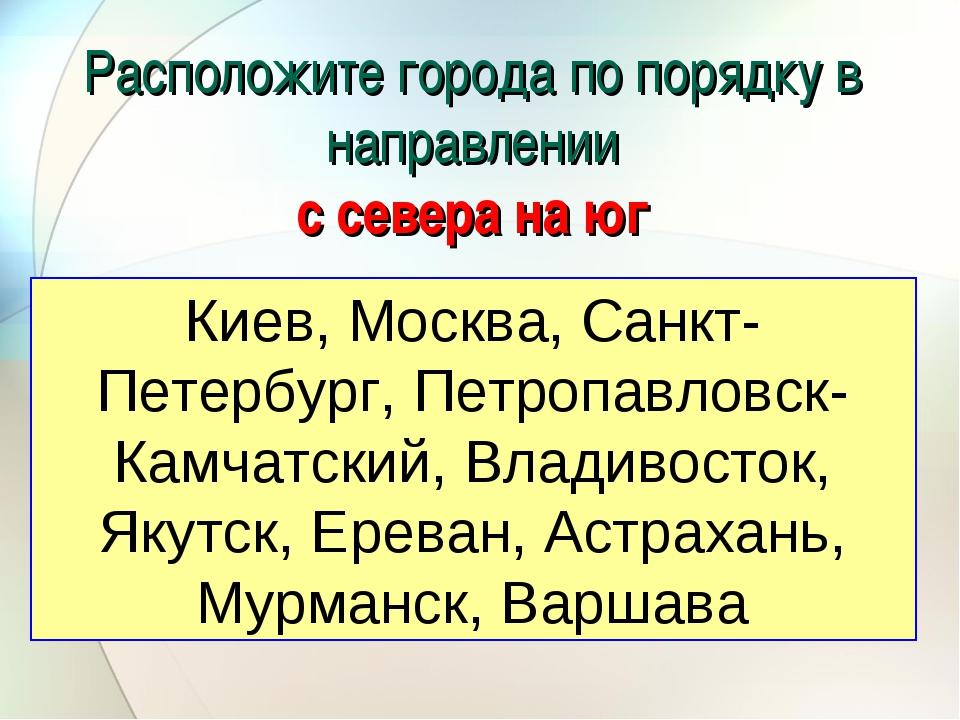 Расположите города по порядку в направлении с севера на юг Киев, Москва, Санк...