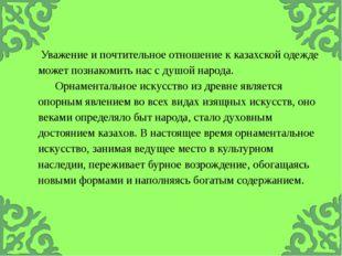 Уважение и почтительное отношение к казахской одежде может познакомить нас с