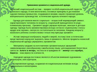 Применение орнамента в национальной одежде. Казахский национальный костюм – п