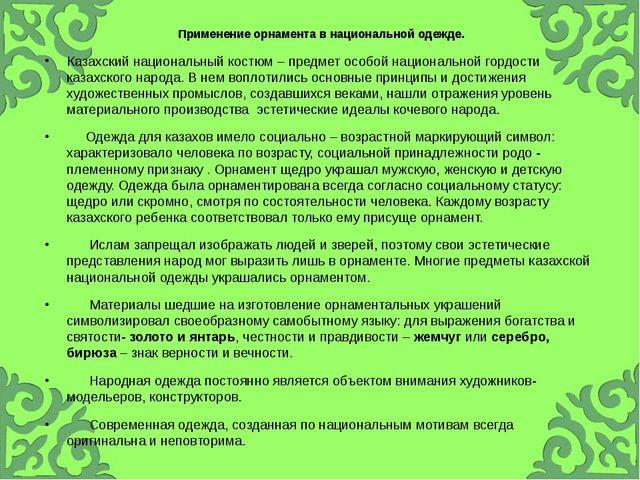Применение орнамента в национальной одежде. Казахский национальный костюм – п...