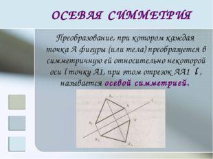 ОСЕВАЯ СИММЕТРИЯ Преобразование, при котором каждая точка А фигуры (или тела)