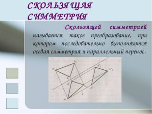 СКОЛЬЗЯЩАЯ СИММЕТРИЯ  Скользящей симметрией называется такое преобразование,