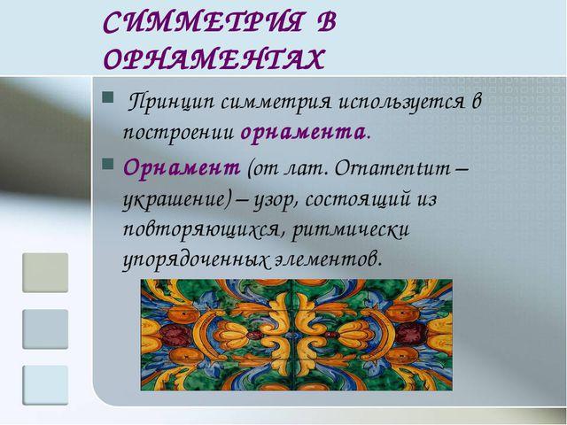СИММЕТРИЯ В ОРНАМЕНТАХ Принцип симметрия используется в построении орнамента....