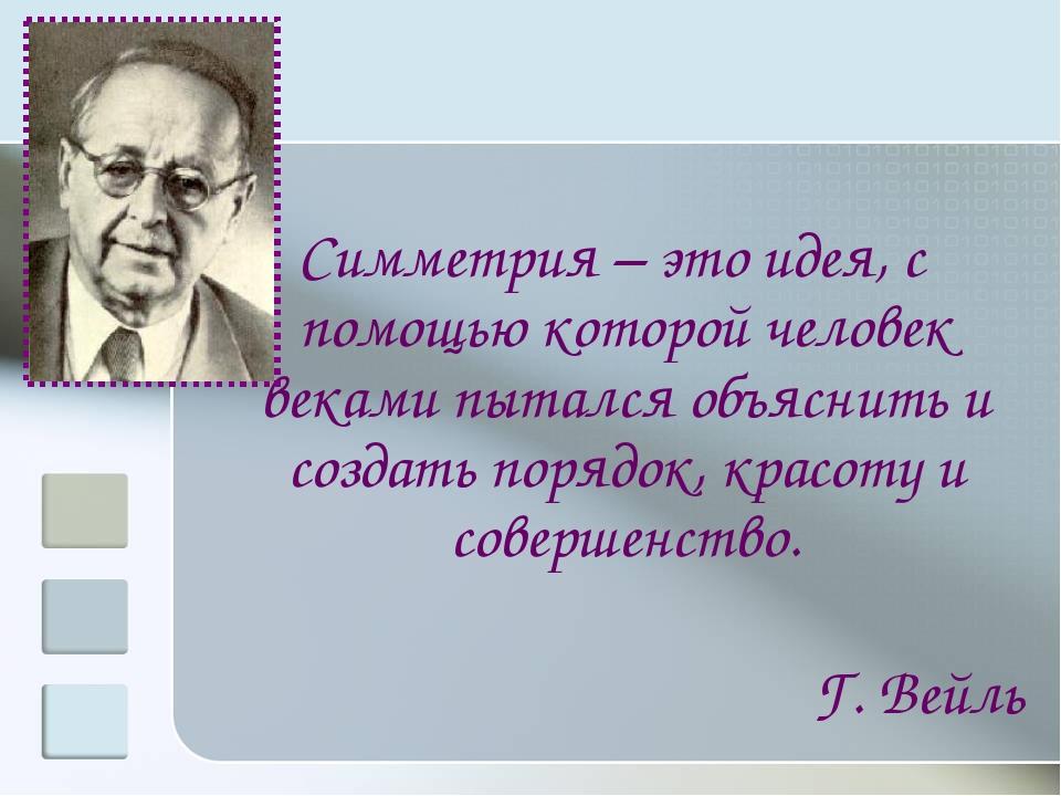 Симметрия – это идея, с помощью которой человек веками пытался объяснить и с...