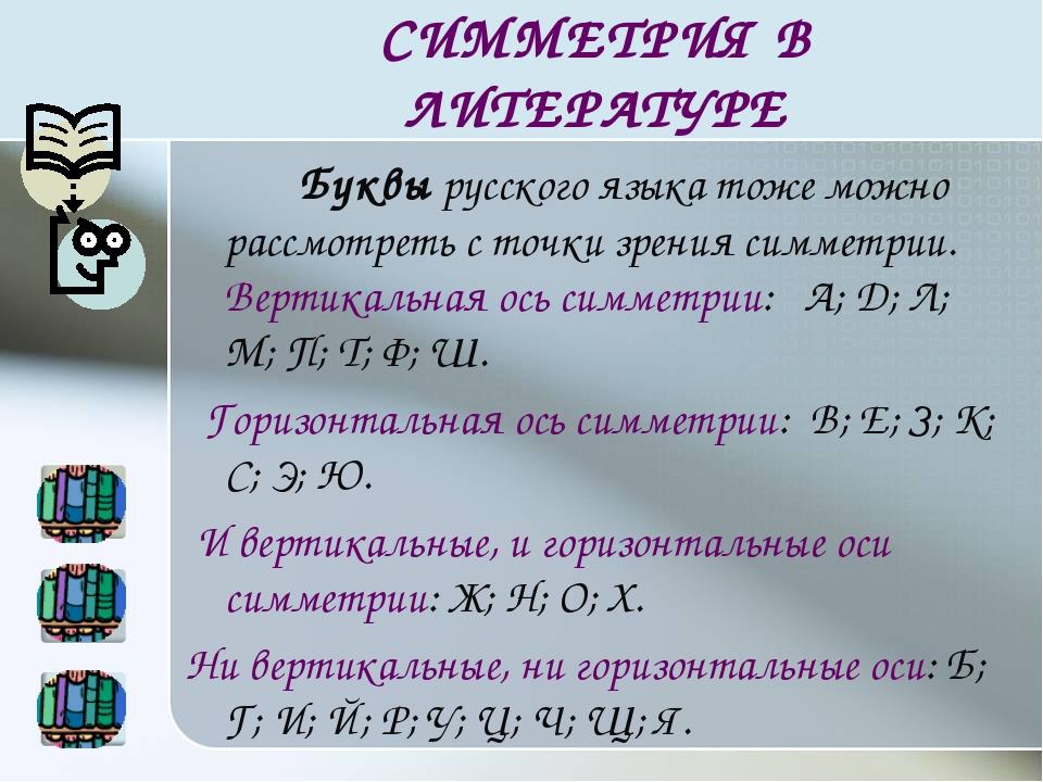 СИММЕТРИЯ В ЛИТЕРАТУРЕ  Буквы русского языка тоже можно рассмотреть с точки...