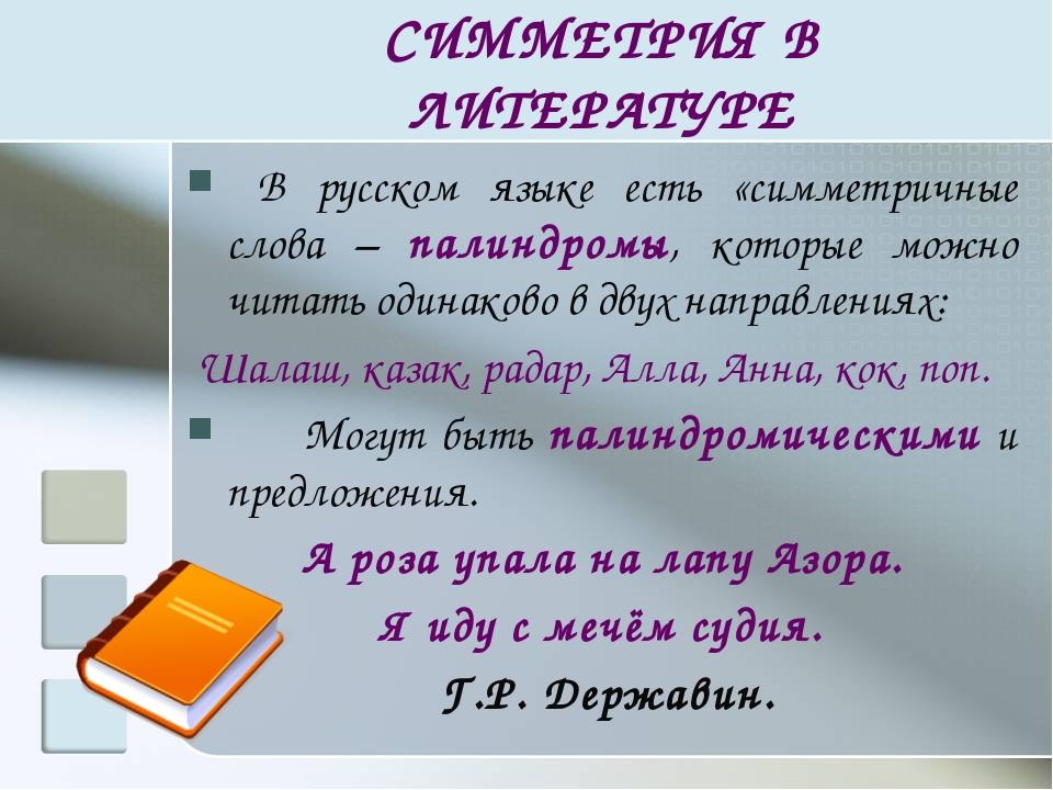 СИММЕТРИЯ В ЛИТЕРАТУРЕ В русском языке есть «симметричные слова – палиндромы,...