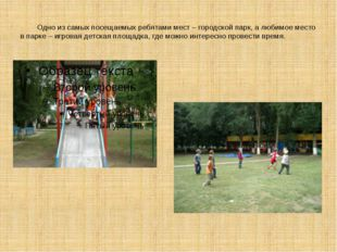 Одно из самых посещаемых ребятами мест – городской парк, а любимое место в п