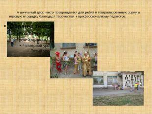 А школьный двор часто превращается для ребят в театрализованную сцену и игро